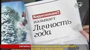 Корреспондент назвал Личность года - 2007