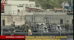 Украинское судно до сих пор под водой