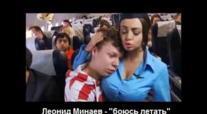 Леонид Минаев - боюсь летать