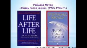 Жизнь после жизни - Рэймонд Моуди (аудио книга)