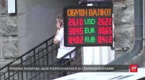 Надія на два мільярди: чи врятує МВФ Україну від фінансової кризи