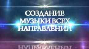 ЗАПИСАТЬ АРАНЖИРОВКУ МИНУСОВКУ - PLAYONPLUS