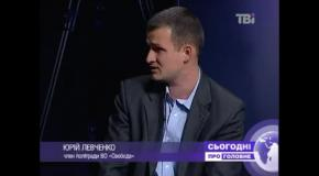 """Юрій Левченко - у програмі """"Сьогодні. Про головне"""" на """"ТВі"""""""