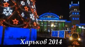 Харьков 2014