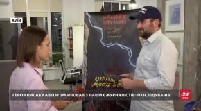Антикорупційний комікс: в Україні представили наочний посібник, як викорінювати хабарництво