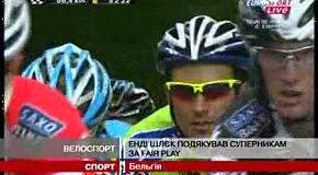 Fair play в велогонках