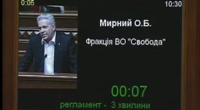 Олександр Мирний: Земля і ТГС - мають бути у власності народу