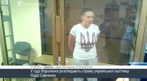 """Надежда Савченко: """"Слава Богу, у нас уже нет Януковича, буду верить, что у вас не будет Путина"""""""