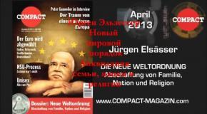 Новый мировой порядок — это ликвидация семьи  нации и веры