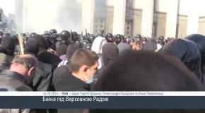 Бійка під Радою. Провокація чи протест? (14.10.2014)