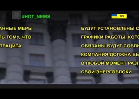 ВУкраинском государстве введен режимЧС всвязи скризисной ситуацией вэнергетике