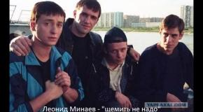 Леонид Минаев - щемить не надо