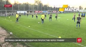 Сергій Сидорчук знову у грі: Шевченко довикликав його до табору збірної