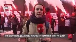 Активісти під будинком Авакова вимагають його відставки: фото і відео з місця події