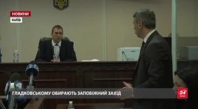 Суд продовжує обирати запобіжний захід Гладковському: фото