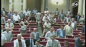 Заседание парламента в осаде