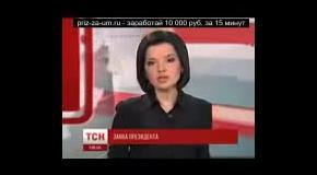 Новсти Украина Янукович обратился к НАРОДУ Украины