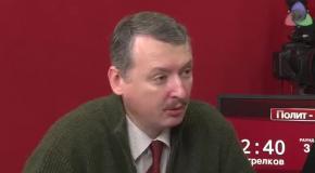 Гиркин - Мы насильно сгоняли депутатов Крыма голосовать за отделение от Украины