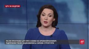"""Напад на журналістів: як українська Феміда """"захищає"""" представників ЗМІ"""