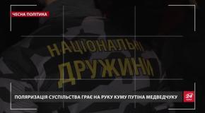 Мітинги, націоналісти, Аваков та Коломойський: чому медовий місяць Зеленського вже закінчився