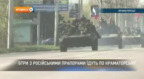 Бронетехника с российскими флагами едет по Краматорску