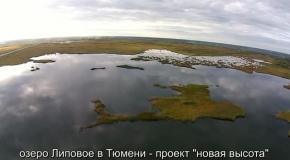 озеро Липовое в Тюмени - проект новая высота