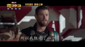 Thor- Ragnarok' China Trailer