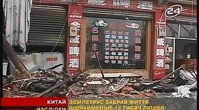 Ликвидация последствий землетрясения в Китае
