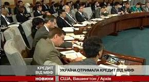 Украина получит 15 млрд дол кредита от МВФ