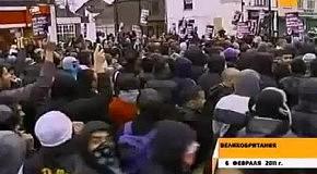 Англичане против исламизации