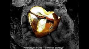 Леонид Минаев - золотое сердце