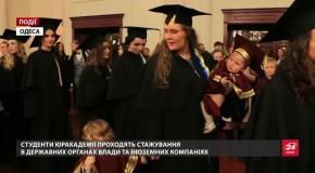 Більше тисячі випускників Одеської юридичної академії отримали дипломи магістрів