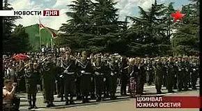 День независимости Осетии