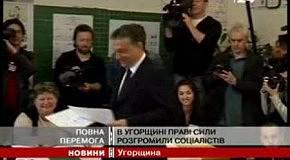 Победа правых на выборах в Венгрии
