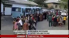 Последствия беспорядков в Киргизии