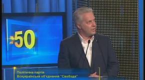 Выступление представителя ВО Свобода на дебатах 16 октября