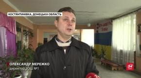 На Донбасі масово закривають школи і садочки