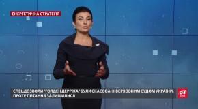 "Як не ""профуксити"" енергетичну незалежність України"