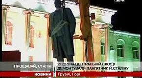 В Грузии демонтировали памятник Сталину