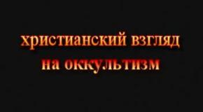 Астрология - православный взгляд