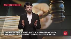 Як проходить конкурс до Антикорупційного суду: детальний аналіз перших кандидатів
