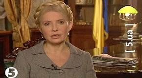 Звернення Юлії Тимошенко до людей напередодні арешту