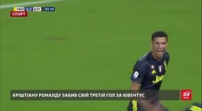 """Кріштіану Роналду забив свій третій гол за """"Ювентус"""""""