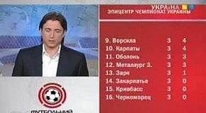 """"""" Футбольный уик-энд """",  ( 2.08 )"""