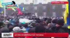 24 11 13 Штурм правительства Украины