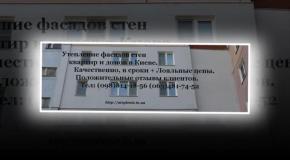 Утепление фасадов в г.Киев