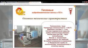 Вебинар презентация оборудования, 14 12 2011г. Константин Урпин