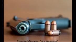 Леонид Минаев - я и Макаров