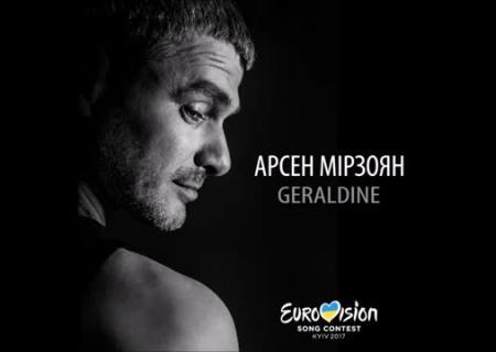 Арсен Мирзоян представил песню для Евровидения 2017