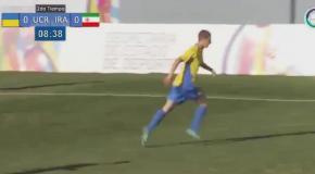 Украина –Иран 1:0